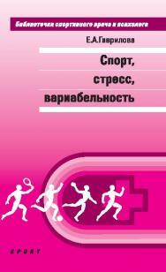 Спорт, стресс, вариабельность ISBN 978-5-9906578-4-7