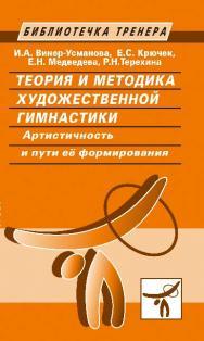 Теория и методика художественной гимнастики. Артистичность и пути её формирования ISBN 978-5-9906734-1-0