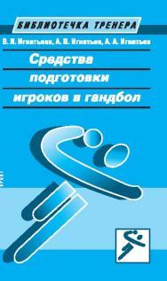 Средства подготовки игроков в гандбол ISBN 978-5-9906734-8-9