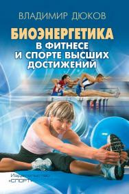 Биоэнергетика в фитнесе и спорте высших достижений ISBN 978-5-9907240-0-6