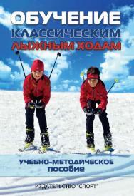 Обучение классическим лыжным ходам ISBN 978-5-9907240-1-3