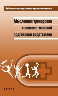 Мысленная тренировка в психологической подготовке спортсмена ISBN 978-5-9907240-6-8