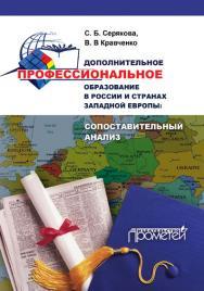 Дополнительное профессиональное образование в России и странах Западной Европы: сопоставительный анализ ISBN 978-5-9907452-9-2