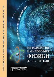 Методология и философия физики для учителя. Учебная монография. Пособие для учителей физики и преподавателей вузов ISBN 978-5-9907453-0-8