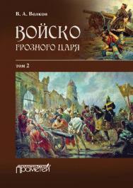 Войско грозного царя : в 2 т. Т. II (приложения) ISBN 978-5-9908018-6-8