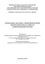 Проблемы анализа, экономической безопасности и аудита в современной России: Материалы Международной научно-практической конференции студентов и преподавателей (27-30 октября 2015 года, 09-12 ноября 2015 года, 14-17 марта 2016 года) ISBN 978-5-9908220-7-8