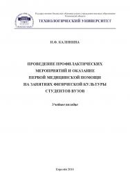 Проведение профилактических мероприятий и оказание первой помощи на занятиях физической культуры студентов вузов ISBN 978-5-9908932-2-1