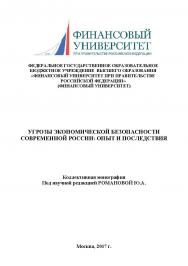 Угрозы экономической безопасности современной России: опыт и последствия ISBN 978-5-9909478-4-9