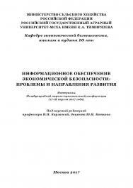 Информационное обеспечение экономической безопасности: проблемы и направления развития: Материалы Международной научно-практической конференции (17-18 апреля 2017 года) ISBN 978-5-9909964-2-7