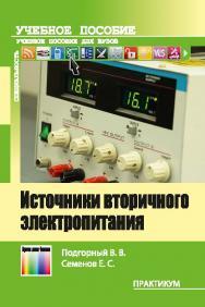 Источники вторичного электропитания. Практикум. Учебное пособие для вузов ISBN 978-5-9912-0308-1