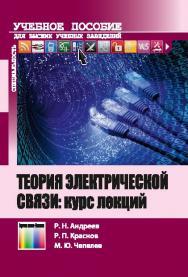Теория электрической связи: курс лекций. Учебное пособие для вузов ISBN 978-5-9912-0381-4