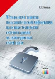 Методология защиты пользовательской информации на основе технологий сетевого уровня мультисервисных сетей связи ISBN 978-5-9912-0410-1