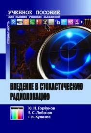 Введение в стохастическую радиолокацию. Учебное пособие для вузов ISBN 978-5-9912-0433-0