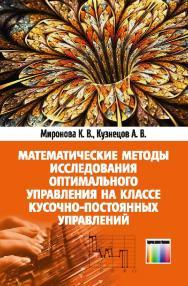 Математические методы исследования оптимального управления на классе кусочно-постоянных управлений ISBN 978-5-9912-0472-9