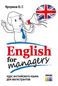 English for managers (курс английского языка для магистрантов) ISBN 978-5-9912-0476-7