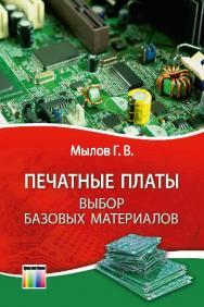 Печатные платы: выбор базовых материалов ISBN 978-5-9912-0486-6