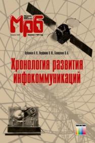 Хронология развития инфокоммуникаций. Учебное пособие для вузов ISBN 978-5-9912-0489-7