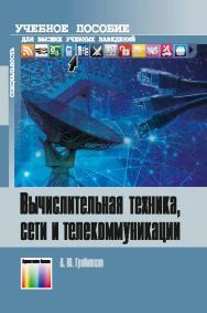 Вычислительная техника, сети и телекоммуникации ISBN 978-5-9912-0492-7