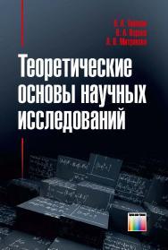 Теоретические основы научных исследований. Учебное пособие для вузов ISBN 978-5-9912-0505-4