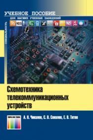 Схемотехника телекоммуникационных устройств: Учебное пособие для вузов ISBN 978-5-9912-0514-6