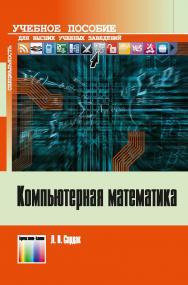 Компьютерная математика ISBN 978-5-9912-0527-6