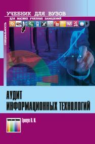 Аудит информационных технологий ISBN 978-5-9912-0528-3