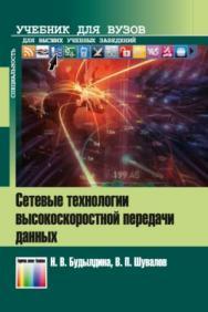 Сетевые технологии высокоскоростной передачи данных. Учебное пособие для вузов ISBN 978-5-9912-0536-8