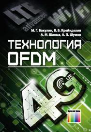 Технология OFDM ISBN 978-5-9912-0549-8