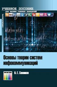 Основы теории систем инфокоммуникаций ISBN 978-5-9912-0561-0