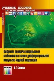 Цифровая передача непрерывных сообщений на основе дифференциальной импульсно-кодовой модуляции ISBN 978-5-9912-0568-9