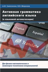 Активная грамматика английского языка (для физико-математических и инженерно-технических специальностей) ISBN 978-5-9912-0569-6