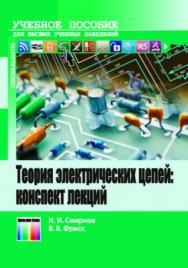 Теория электрических цепей: конспект лекций. Учебное пособие для вузов ISBN 978-5-9912-0573-3