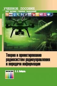 Теория и проектирование радиосистем радиоуправления и передачи информации. Учебное пособие для вузов ISBN 978-5-9912-0713-3