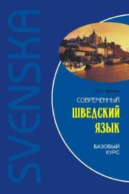 Современный шведский язык. Базовый курс ISBN 978-5-9925-0038-7
