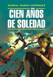 Сто лет одиночества: Книга для чтения на испанском языке ISBN 978-5-9925-0113-1