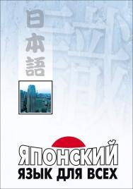 Японский язык для всех. Функциональный подход к ежедневному общению ISBN 978-5-9925-0138-4