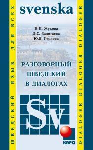 Разговорный шведский в диалогах ISBN 978-5-9925-0177-3