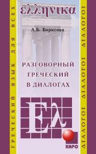 Разговорный греческий в диалогах ISBN 978-5-9925-0212-1