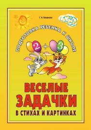 Веселые задачки в стихах и картинках: При изучении всех лексических тем ISBN 978-5-9925-0301-2
