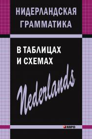Нидерландская грамматика в таблицах и схемах ISBN 978-5-9925-0361-6