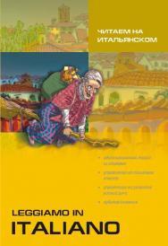 Читаем на итальянском ISBN 978-5-9925-0383-8