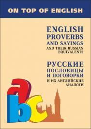Английские пословицы и поговорки и их русские аналоги ISBN 978-5-9925-0412-5