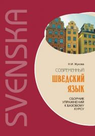 Сборник упражнений к базовому курсу: Современный шведский язык ISBN 978-5-9925-0438-5