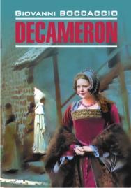 Декамерон: Книга для чтения на итальянском языке ISBN 978-5-9925-0585-6
