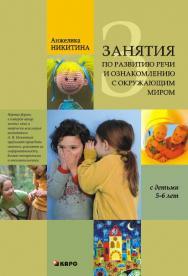 Занятия с детьми 5–6 лет по развитию речи и ознакомлению с окружающим миром ISBN 978-5-9925-0632-7