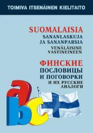 Финские пословицы и поговорки и их русские аналоги. Русские пословицы и поговорки и их финские аналоги ISBN 978-5-9925-0661-7