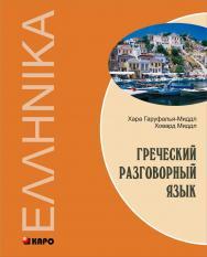 Греческий разговорный язык / Build your Greek vocabulary ISBN 978-5-9925-0666-2