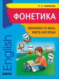 Фонетика. Начинаем читать, писать и говорить по-английски ISBN 978-5-9925-0714-0