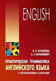 Практическая грамматика английского языка с упражнениями и ключами ISBN 978-5-9925-0716-4
