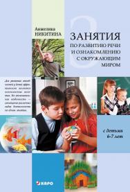 Занятия с детьми 6–7 лет по развитию речи и ознакомлению с окружающим миром ISBN 978-5-9925-0755-3